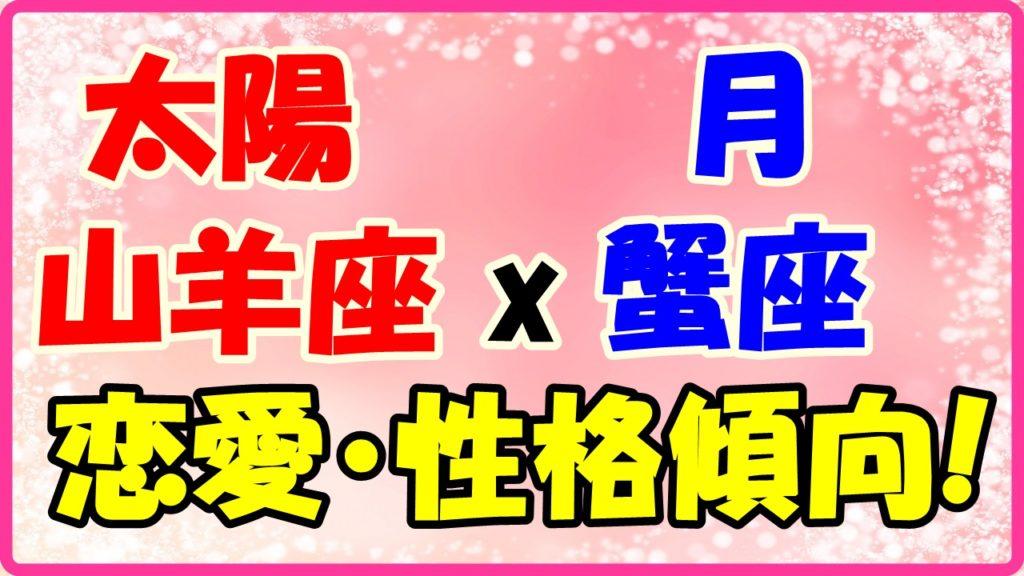 太陽星座山羊座x月星座蟹座の性格・恋愛傾向のサムネイル画像