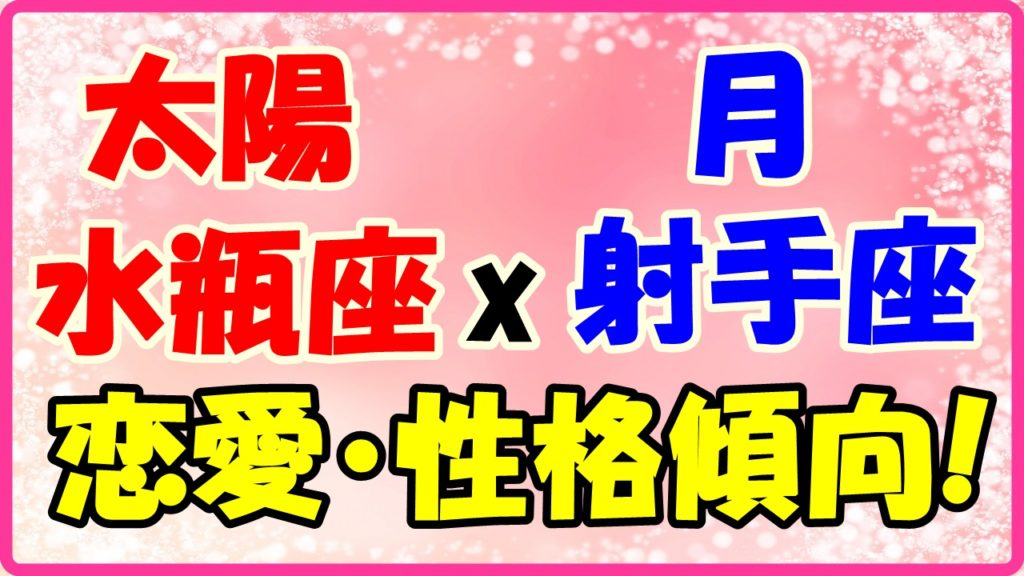 太陽星座水瓶座x月星座射手座の性格・恋愛傾向のサムネイル画像