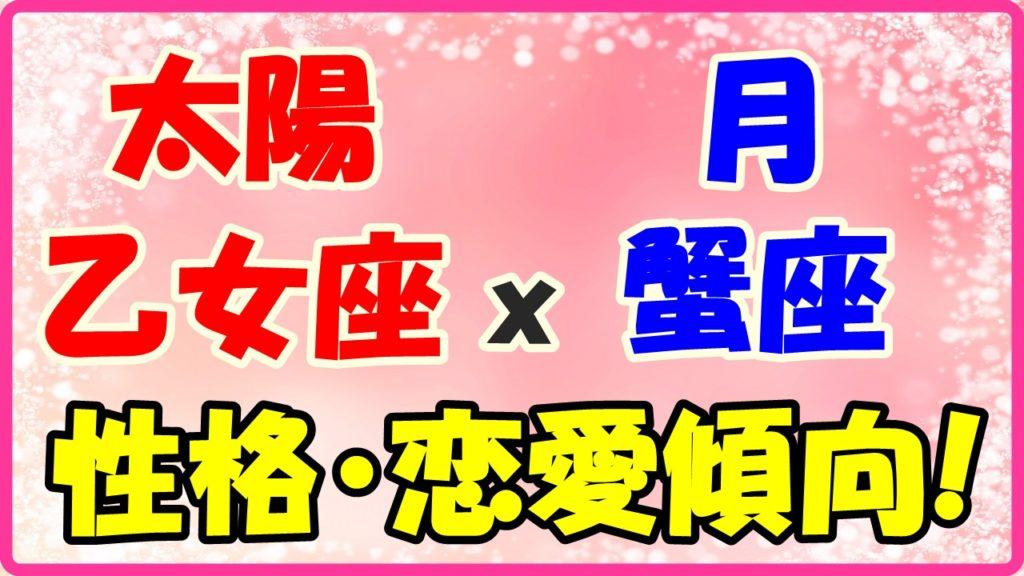 太陽星座乙女座x月星座蟹座の性格・恋愛傾向のサムネイル画像