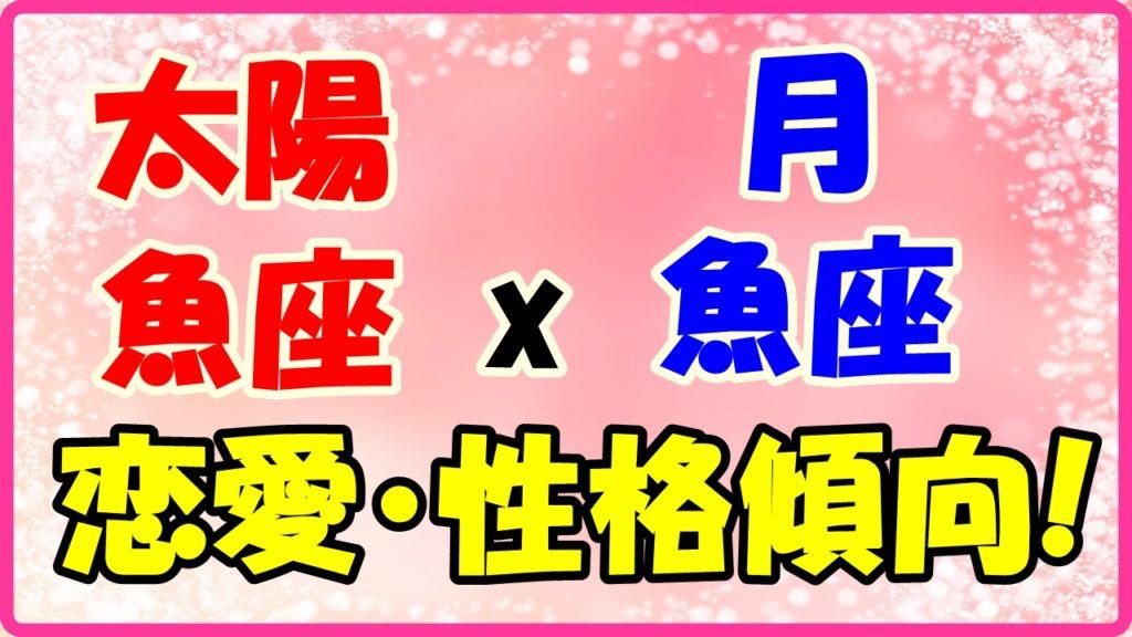 太陽星座魚座x月星座魚座の性格・恋愛傾向のサムネイル画像