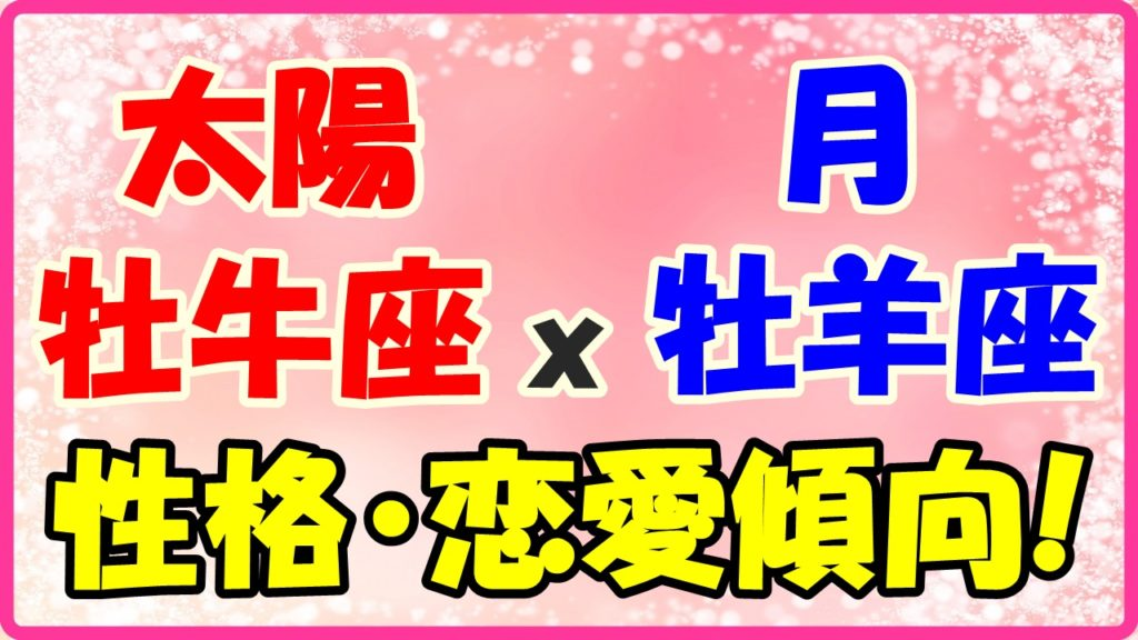 太陽星座牡羊座x月星座牡羊座の性格・恋愛傾向のサムネイル画像1 (13)