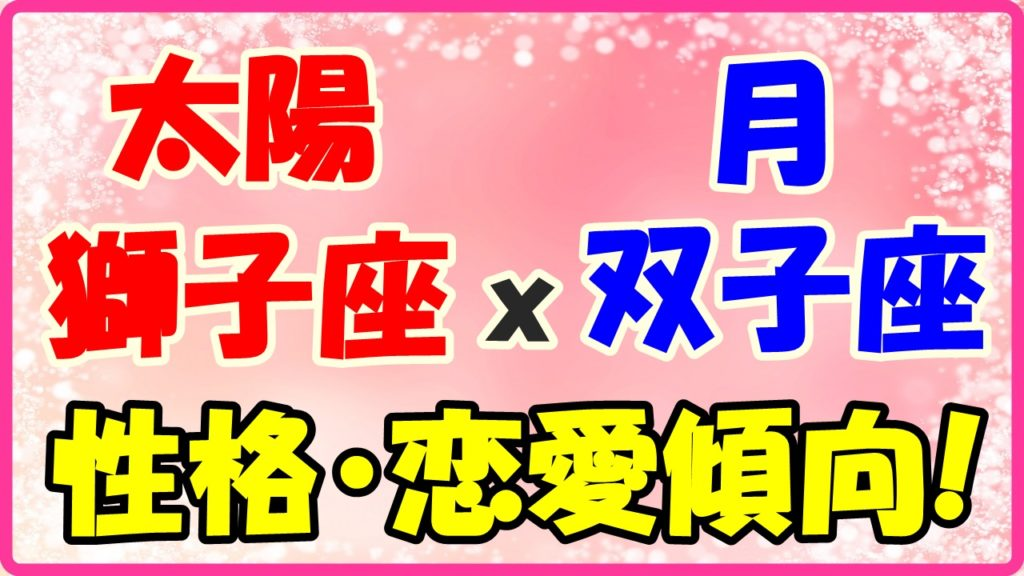 太陽星座獅子座x月星座双子座の性格・恋愛傾向のサムネイル画像1 (51)