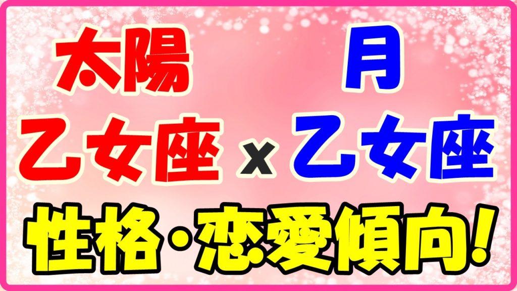 太陽星座乙女座x月星座乙女座の性格・恋愛傾向のサムネイル画像