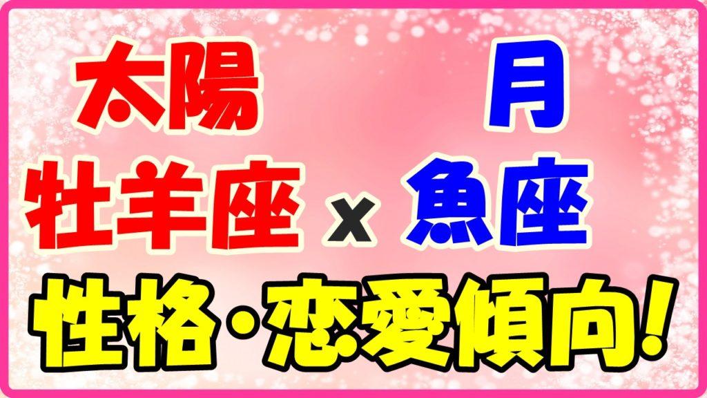 太陽星座牡羊座x月星座牡羊座の性格・恋愛傾向のサムネイル画像1 (12)