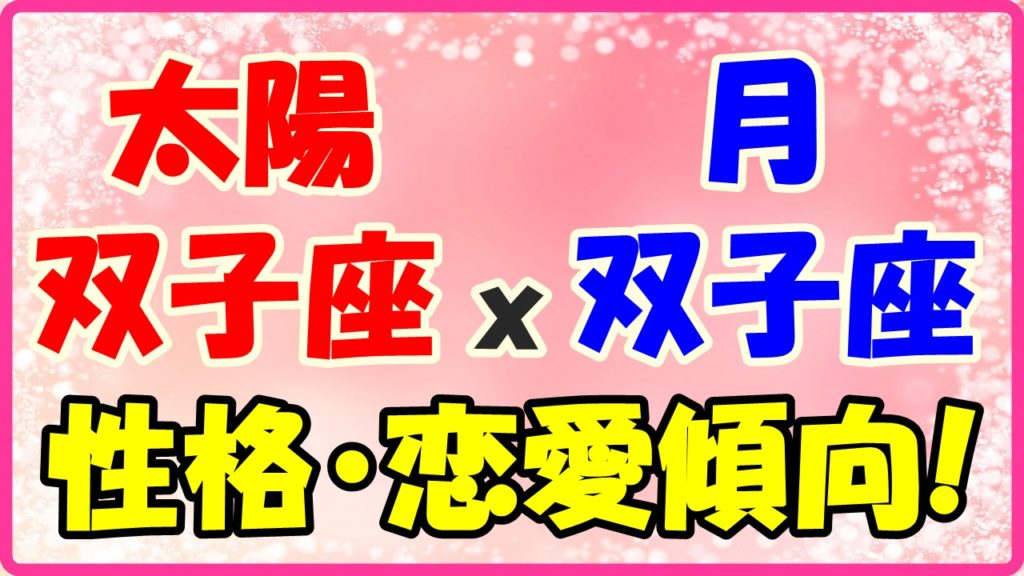 太陽星座牡羊座x月星座牡羊座の性格・恋愛傾向のサムネイル画像1 (27)