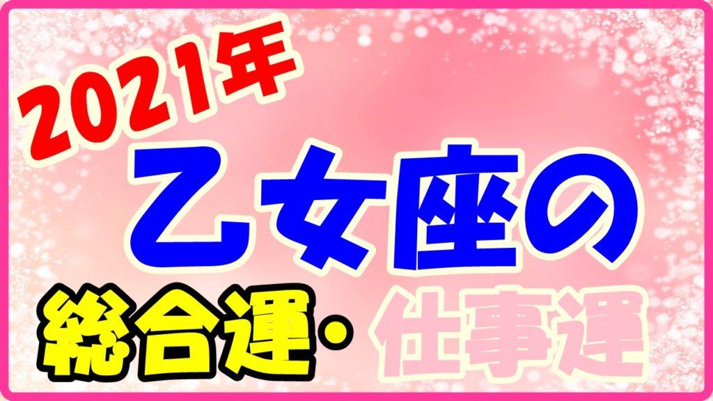 2021年乙女座の総合運・仕事運のサムネイル画像