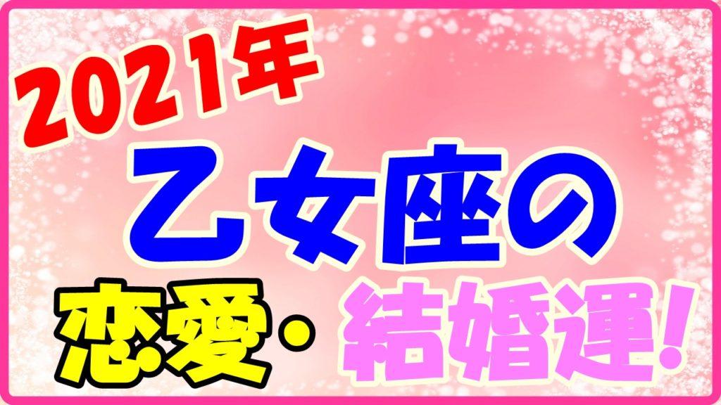 2021年乙女座の恋愛運・結婚運のサムネイル画像