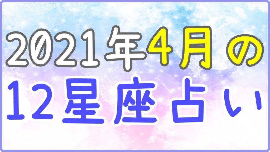 2021年4月の12星座占い!