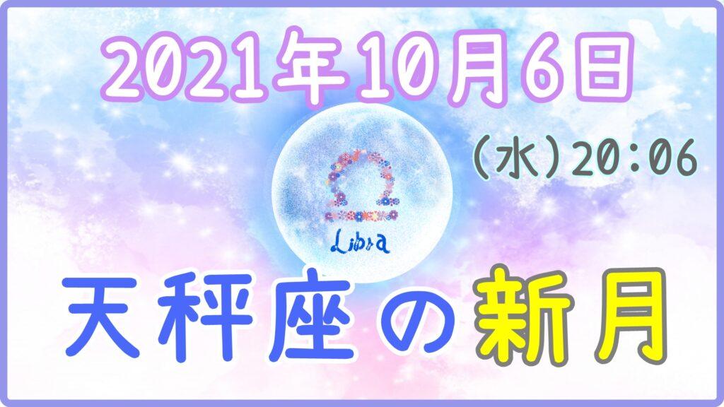 2021年10月6日(水)20:06 天秤座の新月の画像