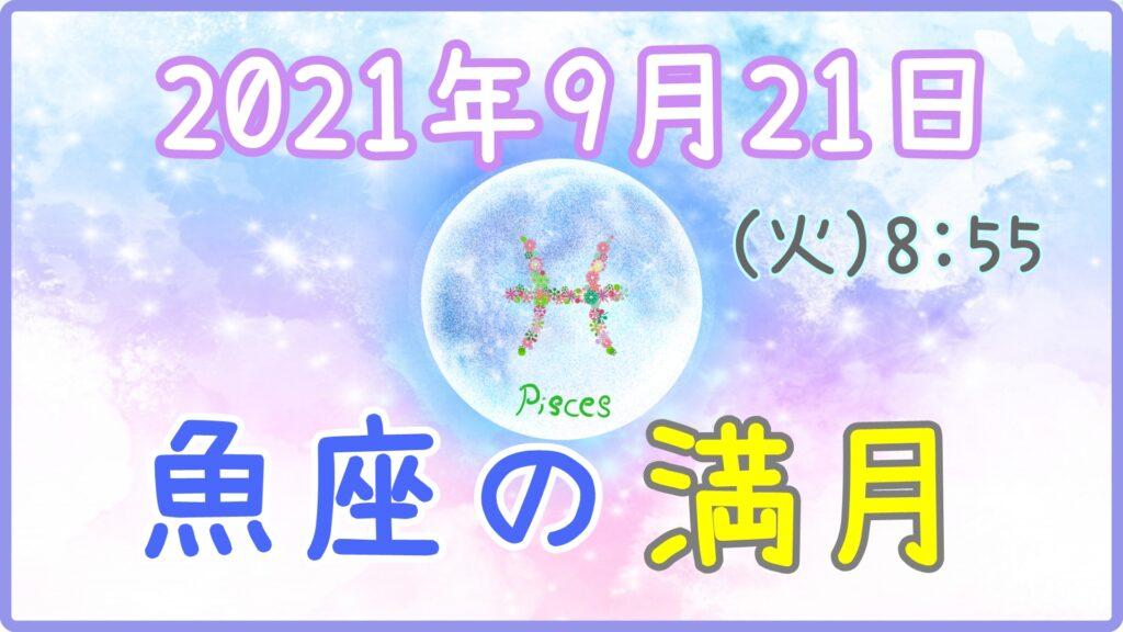 2021年9月21日(火)8:55 魚座の満月の画像