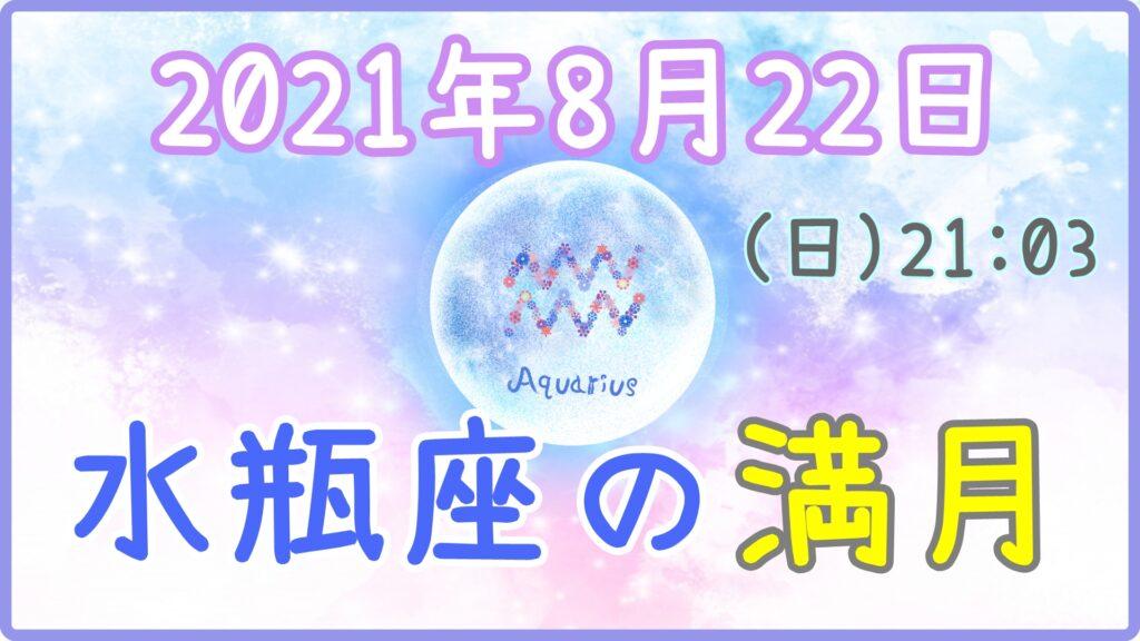 2021年8月22日(日)21:03 水瓶座の満月の画像