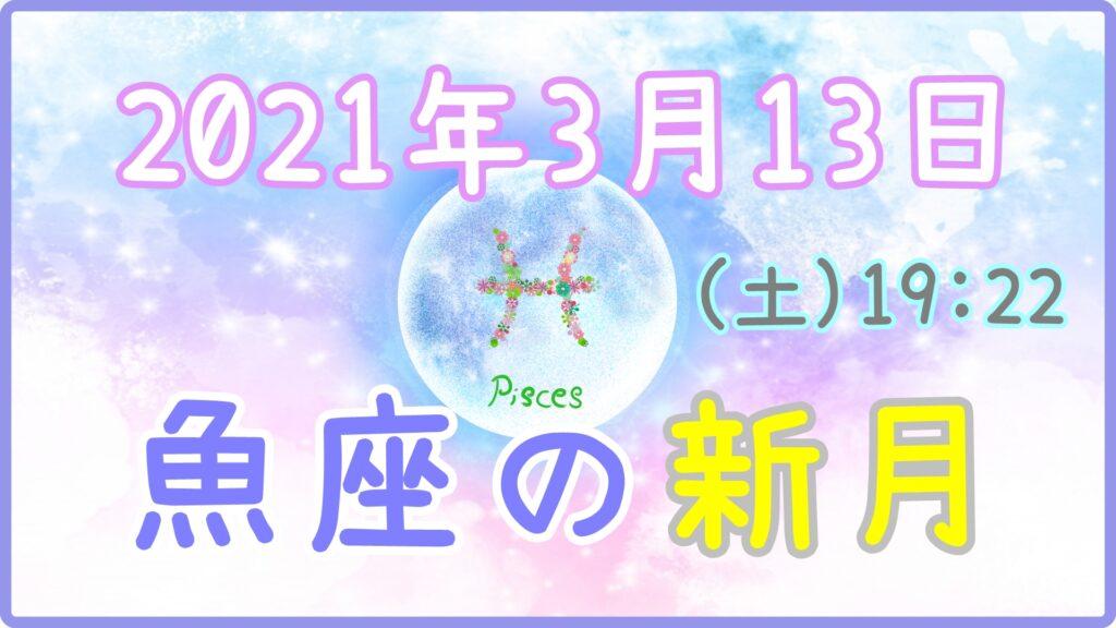 2021年3月13日(土)19:22 魚座の新月のサムネイル画像