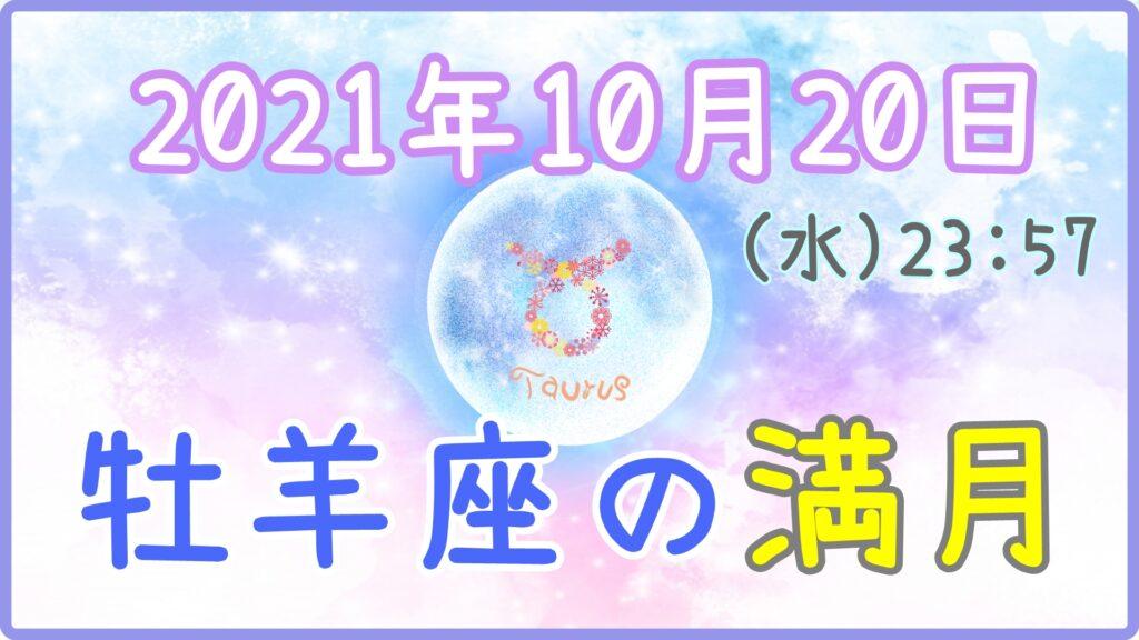 2021年10月20日(水)23:57 牡羊座の満月の画像