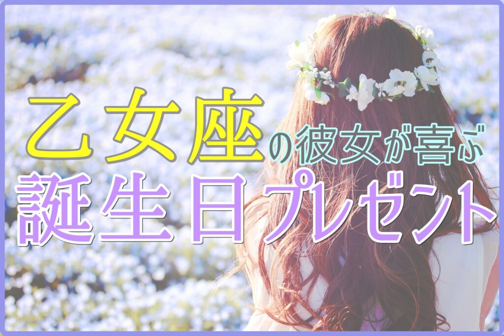 乙女座の彼女が喜ぶ誕生日プレゼントのサムネイル画像