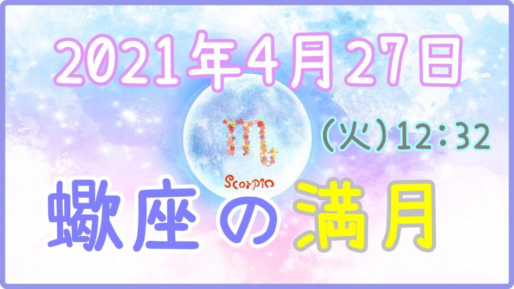 2021年4月27日(火)12:32 蠍座の満月のサムネイル画像
