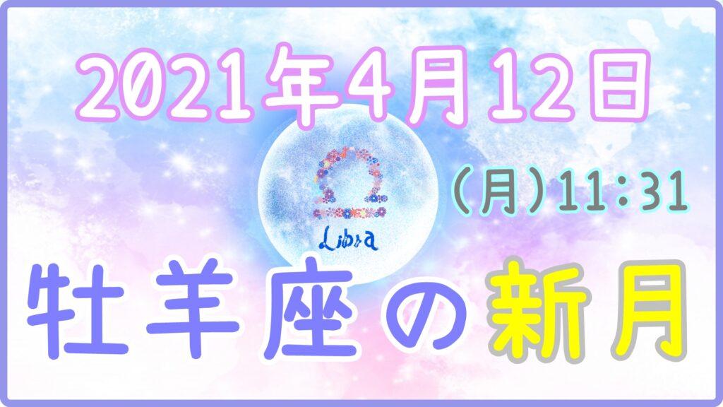 2021年4月12日(月)11:31 牡羊座の新月のサムネイル画像