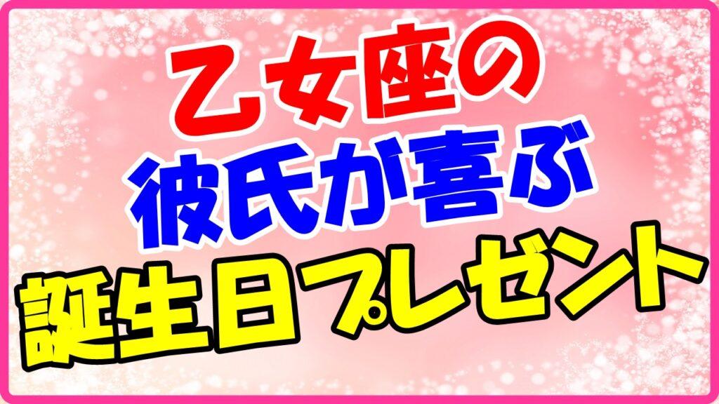 乙女座の彼氏が喜ぶ誕生日プレゼントのサムネイル画像