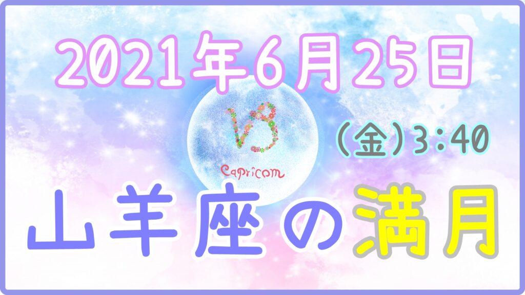 2021年6月25日(金)3:40 山羊座の満月のサムネイル画像