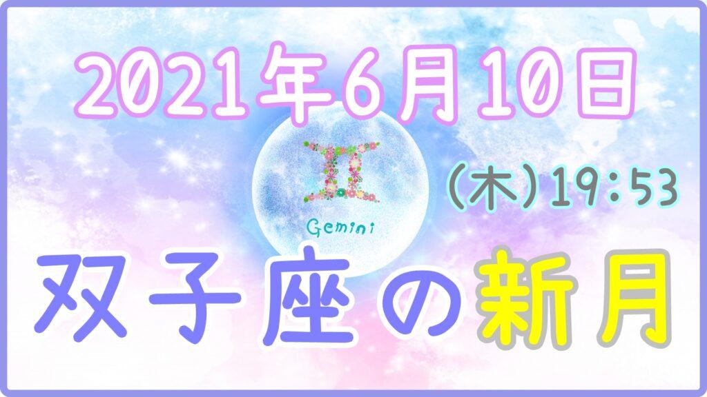 2021年6月10日(木)19:53 双子座の新月のサムネイル画像