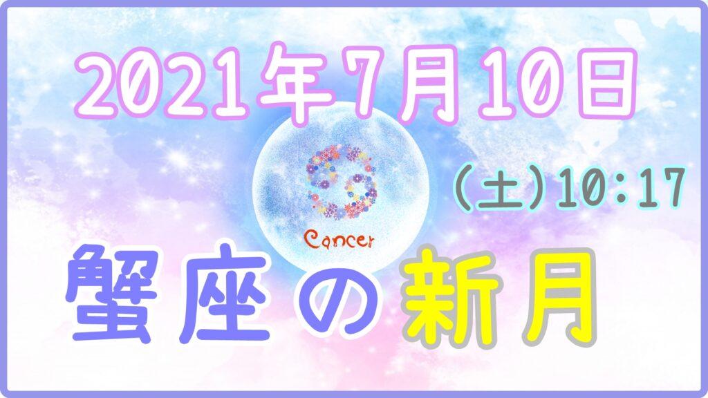2021年7月10日(土)10:17 蟹座の新月のサムネイル画像